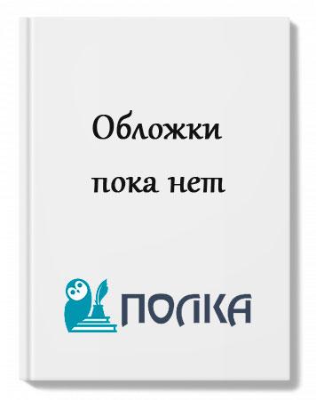 ИД. Дон. Кулин. книга лентяйки-3. Нов разд