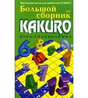 Бол. сборник KAKURO
