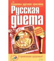 ЯпЗдор (м) Русская диета