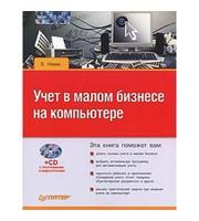 Учет в малом бизнесе на комп + CD