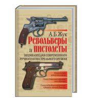 Револьверы и пистолеты (кор)