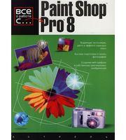 Все о работе с. Paint Shop Pro8
