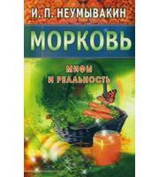 Морковь.  Мифы и реальность.  Неумывакин И.