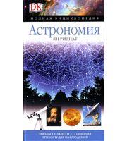 Дор. Кинд. Астрономия (Полн. энц)