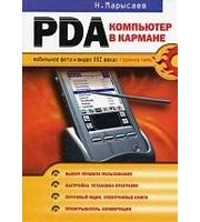PDA — компьютер в кармане. МобФиВХХI.