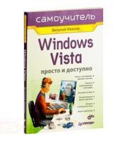 Windows Vista. Просто и доступно. Самоучит