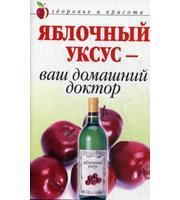 ЗиК. Яблочный уксус-ваш домашний доктор