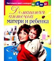 НКММ (м) . Домашняя аптечка матери и ребенка