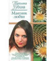 ЖР. Маятник любви