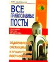 ЗЭП (бел) Все православные пост