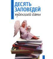НКТ (м) . 10 заповедей худеющей дамы