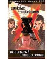Досье ХФ Полосатый спецназовец