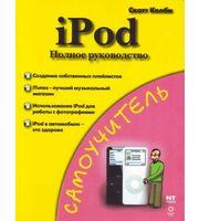Самоучитель iPod. Полное руководство