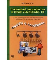 Идеал. видеофильм в Ulead VideoStudio 10