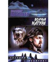 ЗЛ. Волчья натура