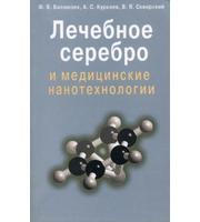 Лечебное серебро и медицинские нанотехнологии.  Баллюзек Ф. В. ,  Куркуев А.  С.