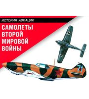 Альбом Ист. авиации Самолеты Втор. мир. войны