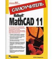 Microsoft MathCAD 11. Самоучитель$
