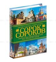 Сорок сороков. Том 2. Краткая иллюстрированная история всех московских храмов. В 4 т.