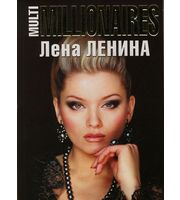 Ленина (м) MultiMillionaires