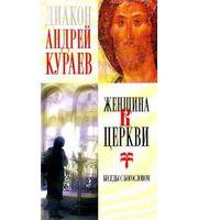 Кураев (м) . Женщина в Церкви