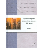 БОК. Рус. проза перв. пол. XXв.  2т