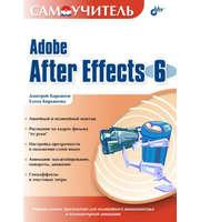 Самоучитель Adobe After Effects 6. 0