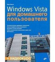 Windows Vista д/домаш. пользователя+Видеокурс