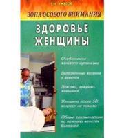 Д. Ужегов. Здоровье женщины