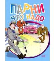 Парни что надо. Анекдоты про нов. рус