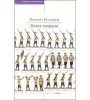 КиСовр (м) Белая гвардия