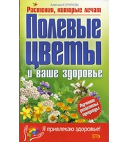 ЯпЗдор (м) Полевые цветы и ваше здоровье