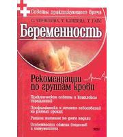 СПВ. Беременность. Реком. п/гр. кр (м)