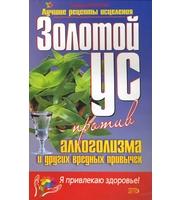 Золотой ус против алкоголизма и др. в