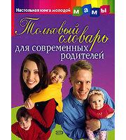 НКММ (м) Толков. словарь д/совр. родител