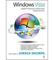 Экслер (best) Windows Vista