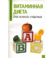 НКТ (м) . Витаминная диета для полного счастья