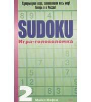 ТСУ. SUDOKU. Игра-головол. Вып. 2
