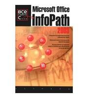 Все о работе с. Microsoft InfoP