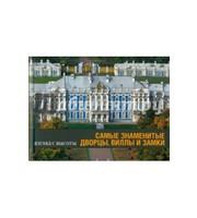 Самые знаменитые дворцы, виллы и замки. Взгляд с высоты