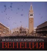 Альбом «Венеция. Искусство и ар