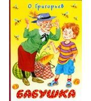 Карт (АСТ) Бабушка (бол)