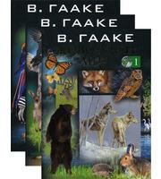 Животный мир в 3-х томах