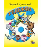 ЦК МИНИ.  ТЕЛЕФОН  (СИНИЙ ТЕЛЕФОН)
