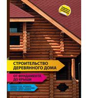 Строительство деревян дома — от фундамента до крыши