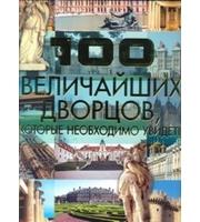 100!величайших дворцов, которые необходимо увидеть