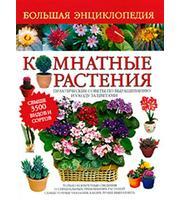 Комнатные растения. Бол. энциклопедия