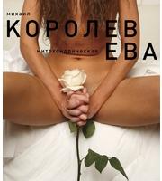 Playboy. Ева (белая)