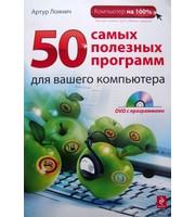50 сам. полезных программ д/компьют (+DVD)