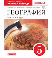 География 5 класс. Рабочая тетрадь к учебнику Бариновой И.